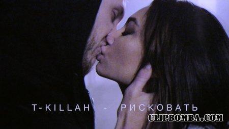 T-killah - Рисковать (2018)