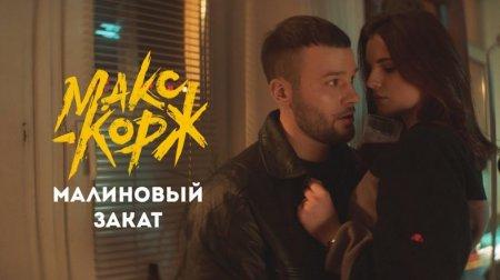 Макс Корж - Малиновый закат (2018)