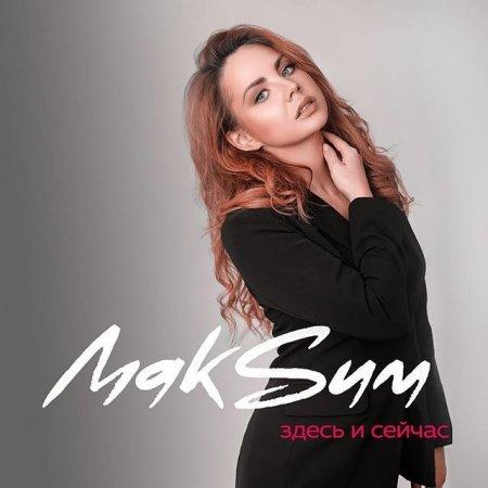 Песня МакSим - Здесь и сейчас (2018)