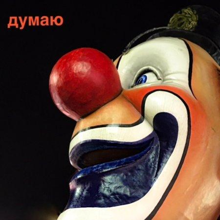 Песня Ленинград - Думаю (2018)