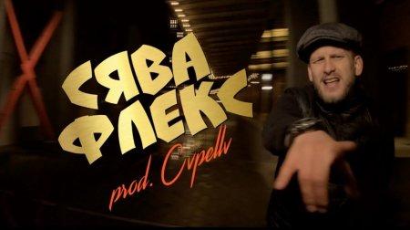 СЯВА - Флекс (2018)