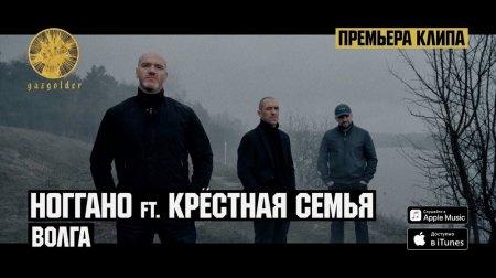 Ноггано ft. Крестная Семья - Волга (2018)