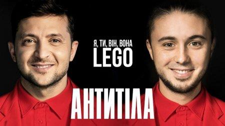 Антитіла - Lego (OST Я, ти, він, вона)(2018)