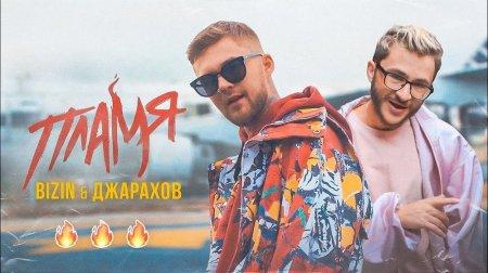 BIZIN feat. Джарахов — Пламя (2018)