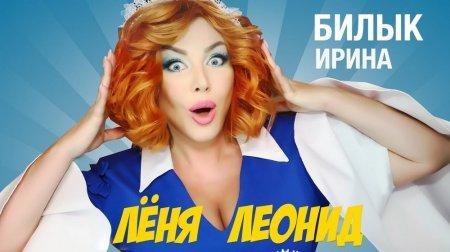 Ирина Билык - Лёня, Леонид (2018)