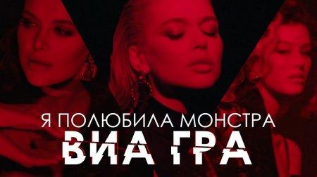 ВИА ГРА – Я полюбила монстра (2018)