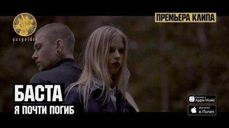 Баста - Я почти погиб (2018)