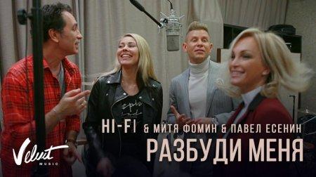 HI-FI & Митя Фомин & Павел Есенин - Разбуди меня (2018)
