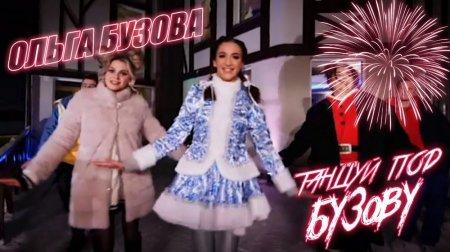 Ольга Бузова - Танцуй под Бузову (2018)