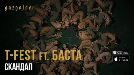T-Fest feat. Баста - Скандал (Piano Version)(2019)