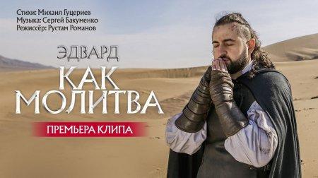 ЭДВАРД - Как молитва (2019)