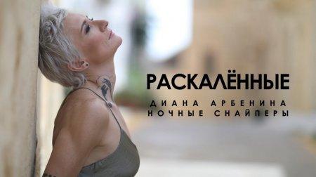Диана Арбенина. Ночные Снайперы - Раскалённые (2019)