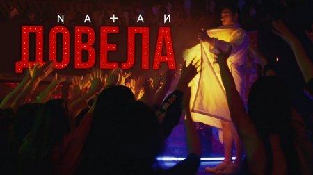 Natan - Довела (2019)