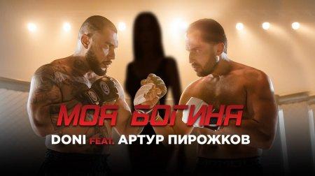 DONI feat. Артур Пирожков - Моя богиня (2019)