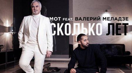 Мот feat. Валерий Меладзе - Сколько лет (2019)
