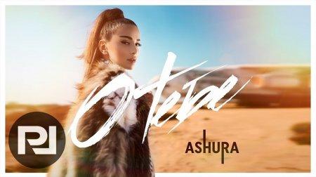 ASHURA - О тебе (2019)