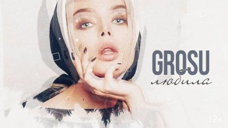 GROSU - Любила (2019)