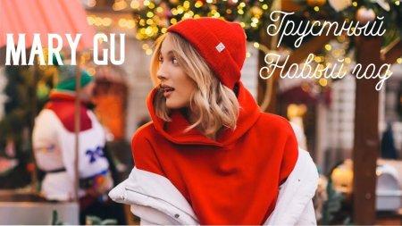 Mary Gu — Грустный Новый год (2019)