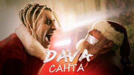 DAVA — Санта (2020)