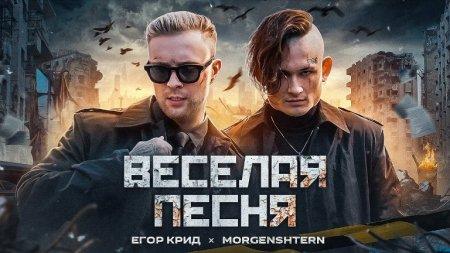 Егор Крид и Моргенштерн — Веселая песня (2020)