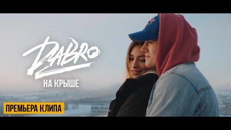 Dabro — На крыше (2020)