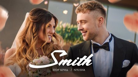 Егор Крид feat. Nyusha — Mr. & Mrs. Smith (2020)