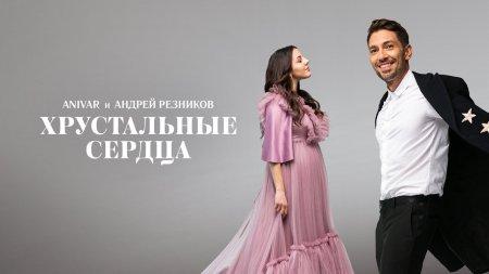 ANIVAR и Андрей Резников - Хрустальные сердца (2021)